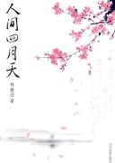 《人间四月天》/林徽因/epub+mobi+azw3+pdf/kindle电子书下载