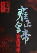 《雍正皇帝》/(全三册)/二月河文集/epub+mobi+azw3+pdf/kindle电子书下载