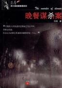 《晚餐谋杀案》(郭小峰侦探推理系列)范青