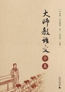 《大师教语文》 叶圣陶,吕叔湘/epub+mobi+azw3+pdf/kindle电子书下载