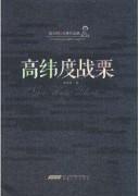 《高纬度战栗》 陆天明 / epub+mobi+azw3+pdf / kindle电子书下载