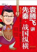 《袁腾飞讲先秦·战国纵横》 袁腾飞 epub+mobi+azw3+pdf kindle电子书下载