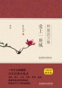 《爱上一座城》电子书下载 林徽因 epub+mobi+azw3+pdf kindle+多看版