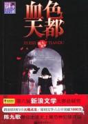 《血色天都》电子书 陈九歌 epub+mobi+azw3+pdf kindle电子书下载