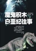 《魔鬼积木》电子书 刘慈欣 epub+mobi+azw3+pdf kindle电子书下载