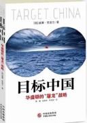 """《目标中国:华盛顿的""""屠龙""""战略》威廉恩道尔"""