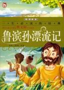 《鲁滨孙飘流记》(经典译林)丹尼尔·笛福