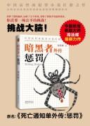 《暗黑者外传:惩罚》(刑警罗飞系列) 周浩晖作品 epub+mobi+azw3+pdf