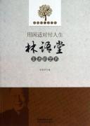 《生活的艺术》 (纪念典藏版) 林语堂 epub+mobi+azw3 kindle电子书下载