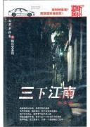 《告密者》同名电视剧原著小说 张宝瑞