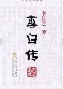 《李白传》李长之 / epub+mobi+azw3 / kindle电子书下载