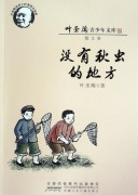 《没有秋虫的地方》(大家散文文存精编版) 叶圣陶/epub+mobi+azw3+pdf/kindle电子书下载