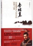《秦始皇:穿越现实与历史的思辨之旅》 吕世浩  / epub+mobi+azw3 / kindle电子书下载