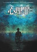 《心理罪》 (精制多看版套装共5册) 雷米 epub+mobi+azw3