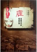《腥:苦难年代的情爱异味》电子书 (唐镇三部曲) 李西闽   epub+mobi+azw3+pdf   kindle电子书下载