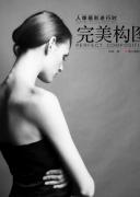 《人像摄影进行时:完美构图》 刘冰  epub+mobi+azw3+pdf  kindle电子书下载
