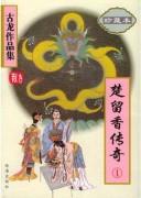 《楚留香传奇》(全8集) 古龙