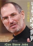 《活着就为改变世界:史蒂夫·乔布斯传》/杰弗里·扬/epub+mobi+azw3/kindle电子书下载