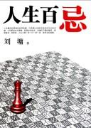 《人生百忌》/刘墉/epub+mobi+azw3+pdf/kindle电子书下载