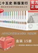 《二十五史简明读本》(全15册)李国章