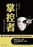 《掌控者:中国第一部微反应实战故事》姜振宇 epub+mobi+azw3+pdf kindle电子书下载