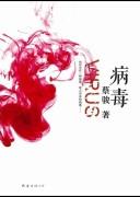 《病毒》 蔡骏  epub+mobi+azw3+pdf  kindle电子书下载