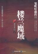 《鬼吹灯前传4:楼兰魔域》电子书下载 糖衣古典 epub+mobi+azw3+pdf kindle+多看版