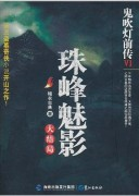 《鬼吹灯前传6:珠峰魅影》电子书下载 糖衣古典 epub+mobi+azw3+pdf kindle+多看版