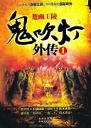 《鬼吹灯外传1:楚幽王陵》糖衣古典