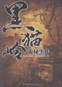 《黑猫岭诡秘事件》庄秦