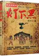 《灯下黑》电子书 (又名《中国异闻录》) (套装全3册分册) 羊行屮 epub+mobi+azw3+pdf kindle电子书下载