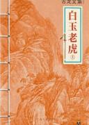 《白玉老虎》电子书下载  (上下册全) 古龙 epub+mobi+azw3+pdf kindle+多看版