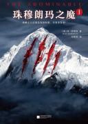 《珠穆朗玛之魔》 (全三册)  丹·西蒙斯   epub+mobi+azw3+pdf   kindle电子书下载