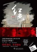 《红色》同名电视剧原著小说 徐兵