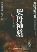 《鬼吹灯前传2:契丹神墓》电子书下载 糖衣古典 epub+mobi+azw3+pdf kindle+多看版