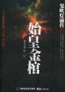 《鬼吹灯前传3:始皇金棺》电子书下载 糖衣古典 epub+mobi+azw3+pdf kindle+多看版