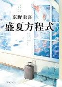 《盛夏方程式》 东野圭吾  epub+mobi+azw3+pdf  kindle电子书下载