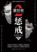 《掌控者2:惩戒》 姜振宇 epub+mobi+azw3+pdf kindle电子书下载
