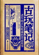 《古玩笔记》 齐州三爷  epub+mobi+azw3+pdf  kindle电子书下载
