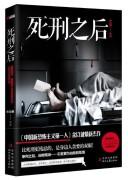 《死刑之后》 余以键  epub+mobi+azw3+pdf  kindle电子书下载