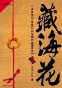 《藏海花》电子书 南派三叔  epub+mobi+azw3+pdf  kindle电子书下载