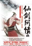 《仙剑问情·叁:御剑江湖》管平潮   epub+mobi+azw3+pdf   kindle电子书下载