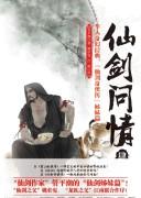 《仙剑问情·肆:血色神魔》管平潮   epub+mobi+azw3+pdf  kindle电子书下载