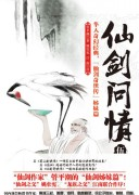 《仙剑问情·伍:沧海屠龙》管平潮