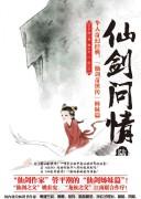 《仙剑问情·陆:天人永殇》管平潮   epub+mobi+azw3+pdf   kindle电子书下载