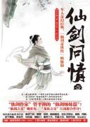 《仙剑问情·壹:龙女奇缘》 管平潮   epub+mobi+azw3+pdf   kindle电子书下载