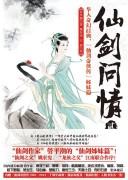 《仙剑问情·贰:仙客风流》管平潮   epub+mobi+azw3+pdf   kindle电子书下载