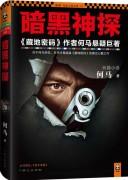 《暗黑神探》小说 电子书下载 何马 epub+mobi+azw3+pdf kindle+多看版