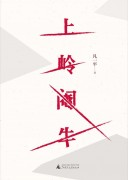 《上岭阉牛》电子书 凡一平  epub+mobi+azw3+pdf  kindle电子书下载