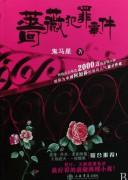 《蔷薇犯罪事件》鬼马星    epub+mobi+azw3+pdf   kindle电子书下载